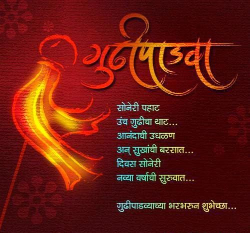 Gudi Padwa Whatsapp Status & Messages in Marathi