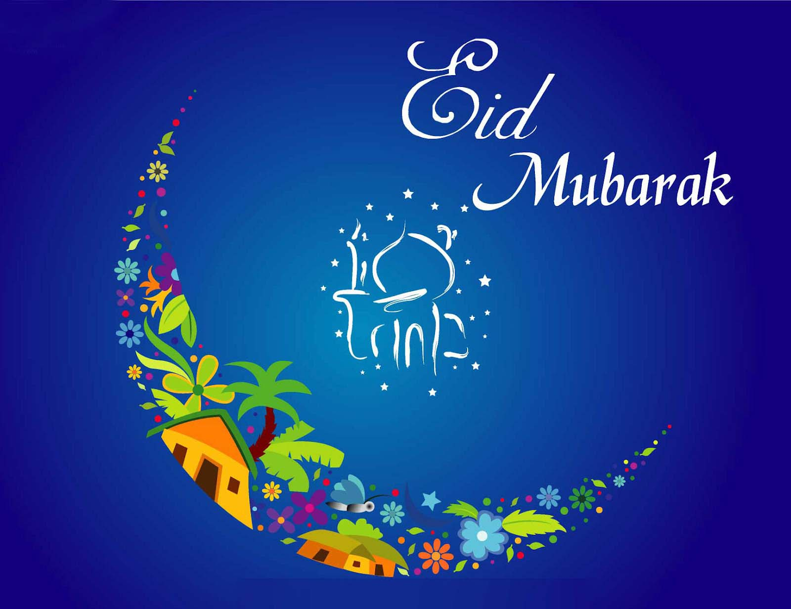 Eid mubarak 2015 photos - Download Eid Mubarak Images For Whatsapp DP Photos, Wallpaper