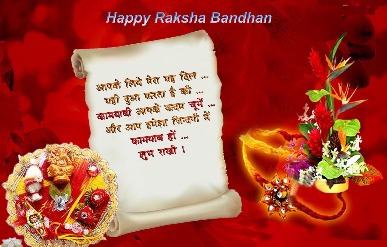 Happy Raksha Bandhan Images HD, Wallpapers for Whatsapp DP – Free Download