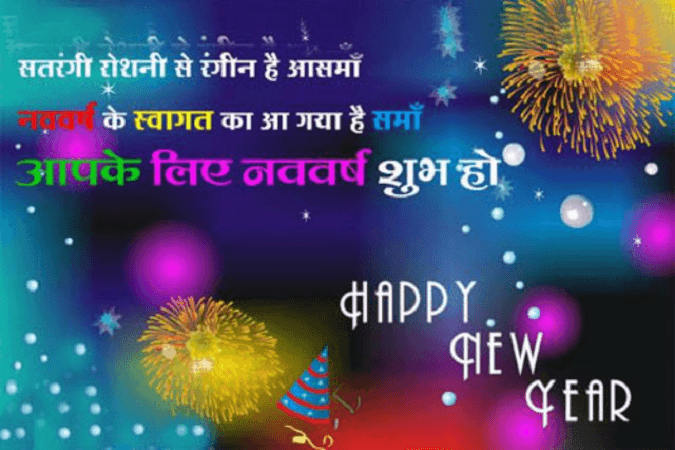 2017 Happy New Year Advance Wishes, Messages for Whatsapp & Facebook 1