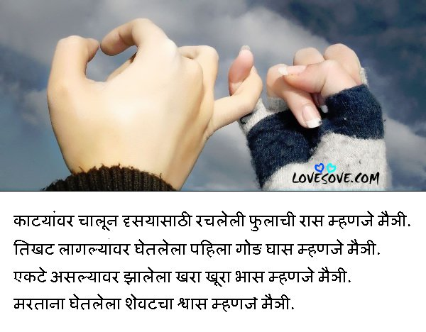 21 friendship day quotes 2017 hindi english marathi