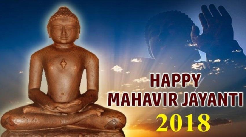 Mahavir Jayanti Images for Whatsapp DP, Profile Wallpapers – Free Download