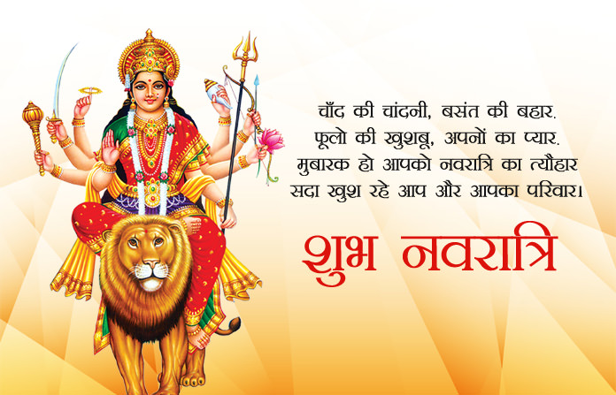 Navratri Status for Whatsapp and Messages for Facebook